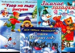 Стихи и загадки к новому году. 3 выпуска