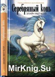 Серебреный конь