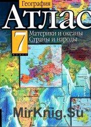 Атлас и контурные карты. География России. Материки и океаны. Страны и наро ...
