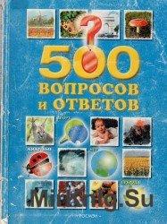 500 вопросов и ответов. Животные, природа, мир, спорт.