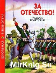 За Отечество! Рассказы по истории: сборник