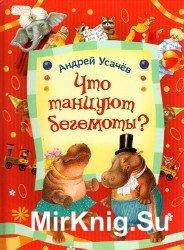 Что танцуют бегемоты? Стихи