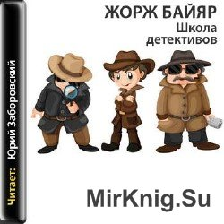 Школа детективов (аудиокнига)