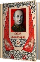 СССР имени Берия (Аудиокнига)