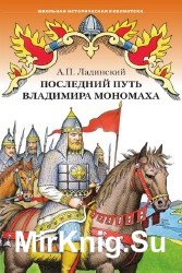 Последний путь Владимира Мономаха (Аудиокнига)