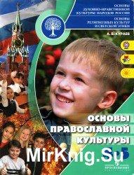 Основы православной культуры. 4-5 класс.