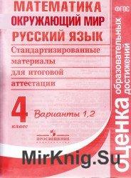 Математика. Русский язык. Окружающий мир. Стандитизированные материалы для  ...