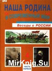 Наша Родина и современный мир. Беседы о России