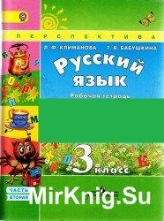 Русский язык. рабочая тетрадь. 3 класс. В 2-х часах. Часть 2-я