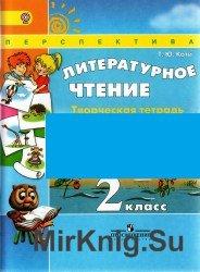 Литературное чтение. Творческая тетрадь. 2 класс.