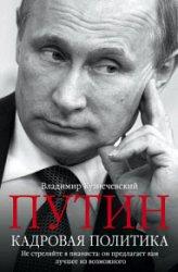 Путин. Кадровая политика. Не стреляйте в пианиста: он предлагает вам лучшее ...