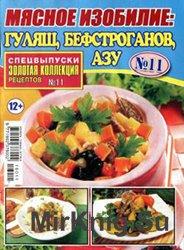 Золотая коллекция рецептов. Спецвыпуск №11 (январь 2016)
