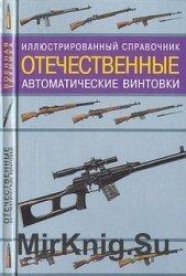 Отечественные автоматические винтовки. Иллюстрированный справочник