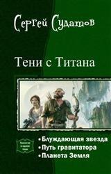 Тени с Титана. Трилогия в одном томе
