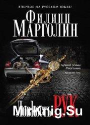 Филипп Марголин - Сборник сочинений (9 книг)