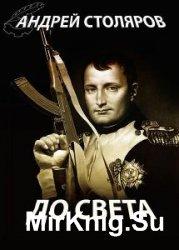 Андрей Столяров - Сборник произведений (91 книга)