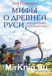 Мифы о Древней Руси