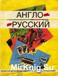 Англо-русский тематический словарь с иллюстрациями
