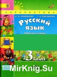 Русский язык. рабочая тетрадь. 3 класс. В 2-х часах. Часть 1-я