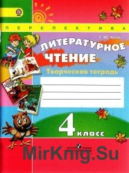 Литературное чтение. Творческая тетрадь. 4 класс.