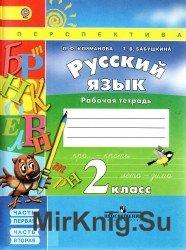 Русский язык. Рабочая тетрадь. 2 класс.