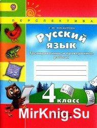 Русский язык. Тренировачные и проверочные работы. 4 класс