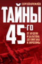 Тайны 45-го. От Арденн и Балатона до Хингана и Хиросимы