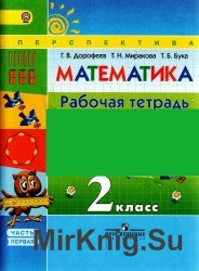 Математика. Рабочая тетрадь. 2-й класс. 1-я часть