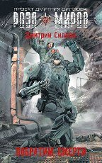 Силлов Дмитрий - Сборник (2 книги в одном томе)
