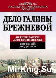 Евгений Додолев - Сборник сочинений (7 книг)
