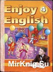 Английский с удовольствием. Enjoy English