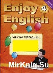 Английский с удовольствием. Enjoy English. Рабочая тетрадь