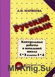 Тематические и итоговые контрольные работы по русскому языку в начальной шк ...
