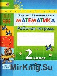 Математика. Рабочая тетрадь. 2 класс. 1 часть