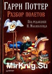 Гарри Поттер. разбор полетов