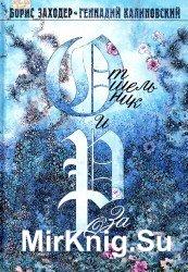 Отшельник и роза: сказки