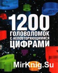 1200 головоломок с неповторяющимися числами.