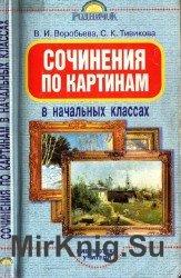 Сочинения по картинкам в начальных классах.