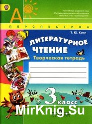 Литературное чтение. Творческая тетрадь. 3 класс.