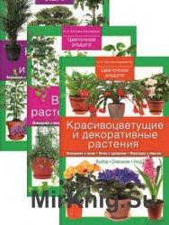 Цветочная радуга. Серия из 3 книг