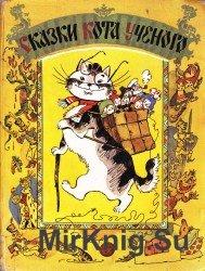 Сказки кота ученого из газеты «Жили-были»