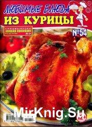 Золотая коллекция рецептов. Спецвыпуск №54. Любиные блюда из курицы