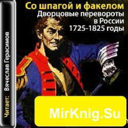 Со шпагой и факелом. Дворцовые перевороты в России. 1725-1825 годы (аудиокн ...