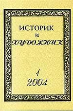 Историк и художник №1-4. 2004-2008