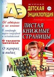 Детская Энциклопедия. Листая книжные стрницы