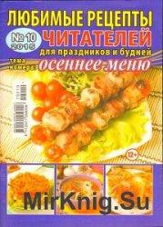 Любимые рецепты читателей (31 выпуск + 70 спецвыпусков) 2007-2015