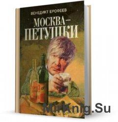 Москва — петушки (памятник) — википедия.