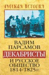 Декабристы и русское общество 1814–1825 гг.