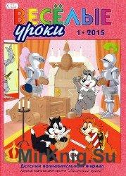 Веселые уроки №1, 2015