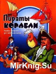 Книжка-раскраска для любознательных. Пираты. Корабли.
